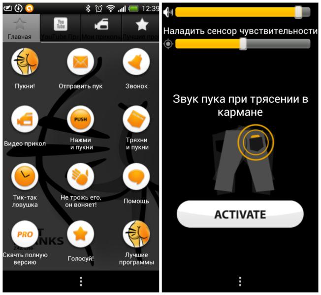 скачать прикольные приложения для android