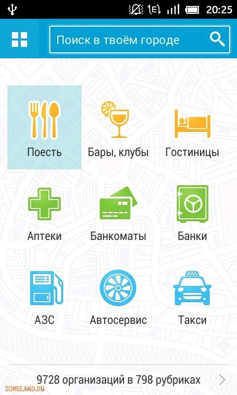 скачать бесплатно карты навител для андроид