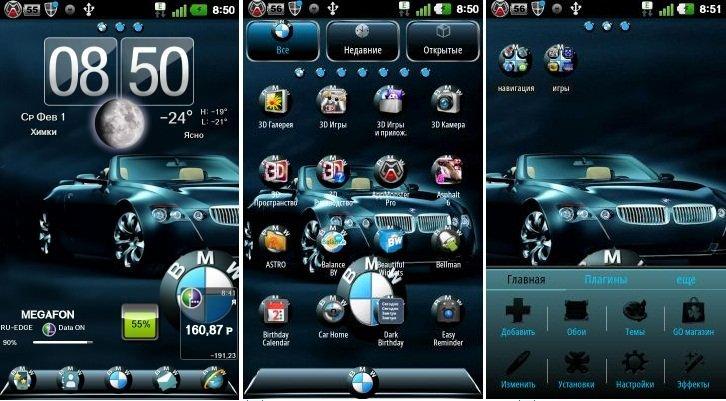 Скачать Бесплатно Без Регистрации Темы На Телефон Андроид img-1